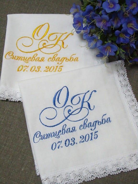 Подарки мужу на ситцевую свадьбу 805