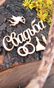 Деревянная свадьба: сценарий на 5 годовщину