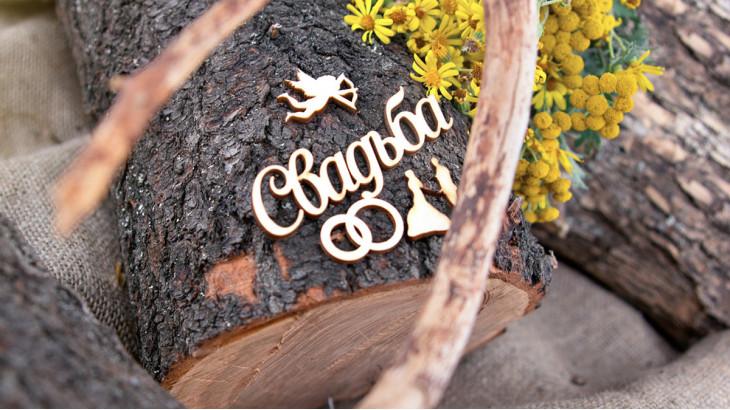 С деревянной свадьбой поздравления мужа 24